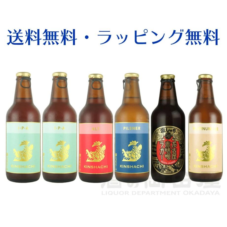 金しゃちビール 飲み比べセット 6本クラフトビール 地ビール 詰め合わせセット 飲み比べ ビール 名古屋 お土産 犬山 ギフト
