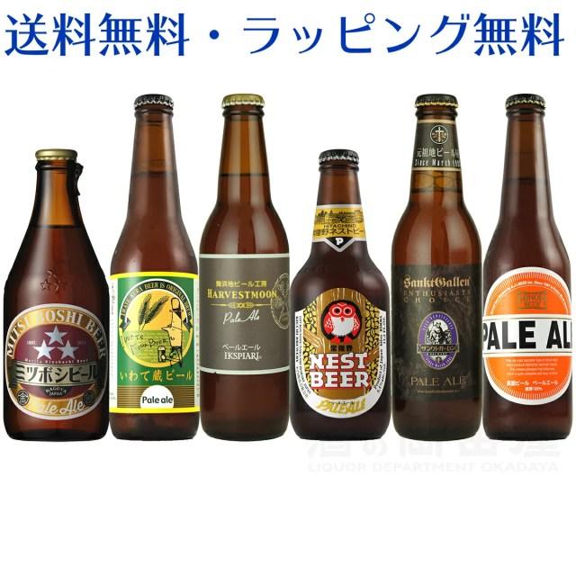 ペールエール 6本 飲み比べセットいわて蔵ビール ミツボシビール ハーヴェストムーン ネストビール サンクトガーレン 箕面ビール 地ビール 詰め合わせセット 飲み比べ ビール ギフト