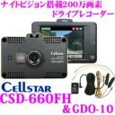 セルスター ドライブレコーダー CSD-660FH+GDO-10 高画質200万画素 HDR FullHD録画 ナイトビジョン 駐車監視機能搭載 2.4インチタッチ..