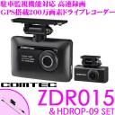 コムテック GPS内蔵ドライブレコーダー ZDR-015&HDROP-09 駐車監視/直接配線コードセット 高画質200万画素FullHD常時録画 前後2カメラ..