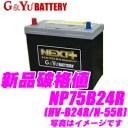 G&Yu NEXT+ NP75B24R/HV-B24R/N-55R 国産車用バッテリー All in one 超高性能バッテリー 【アイドリングストップ車/ハイブリッド車補機..