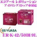 GSユアサ GS YUASA ECO.R Revolution エコアール レボリューション ER-K-42/50B19L 充電制御車 通常車 アイドリングストップ車対応バッ..