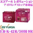 GSユアサ GS YUASA ECO.R Revolution エコアール レボリューション ER-K-42R/50B19R 充電制御車 通常車 アイドリングストップ車対応バ..