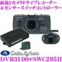 データシステム ドライブレコーダー DVR3100 +センサースイッチコントローラー SWC295II セット前後2カメラ 高画質200万画素 3インチワ..