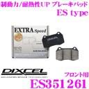 DIXCEL ディクセル ES351261 EStypeスポーツブレーキパッド(ストリート〜ワインディング向け) 【エクストラスピード/エコノミーながら..