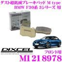 DIXCEL ディクセル M1218978 Mtypeブレーキパッド(ストリート〜ワインディング向け)【ブレーキダスト超低減! BMW F30系 3シリーズ 等】