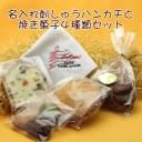 ピアノ発表会 の 記念品 におすすめ!ト音記号+お名前刺繍入りタオルハンカチと焼き菓子4種類セット