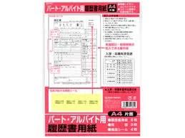 履歴書 パート・アルバイト用 A4片面 5枚【メール便・送料無料】 封筒3枚 両面シール4枚付