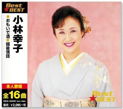 【新品】小林幸子 ベスト (CD)