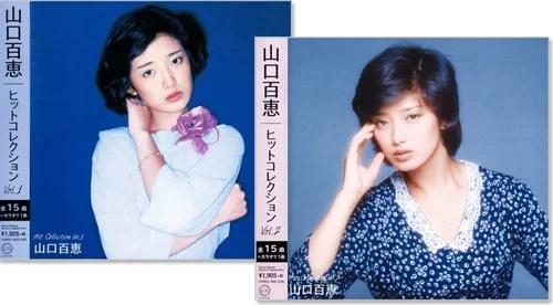 【新品】山口百恵 ヒット・コレクション 2枚組 全30曲 (CD)