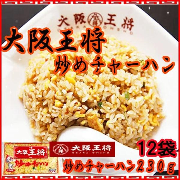 【送料無料】【大阪王将】炒めチャーハン230gX12袋セット