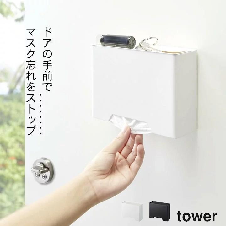 クーポン配布中 マスクケース ボックス マグネット マスクホルダー tower タワー 【 クッチー