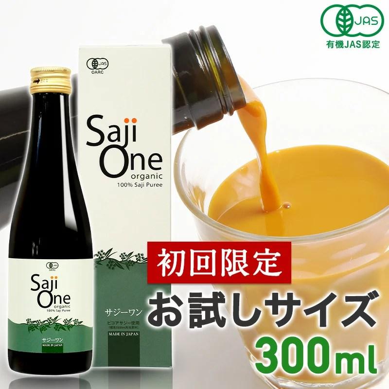 サジージュース 初回限定 お試し用300ml サジー 100