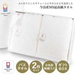【G】【お名前刺繍入り】MSタオル バスタオル2枚セット ギ