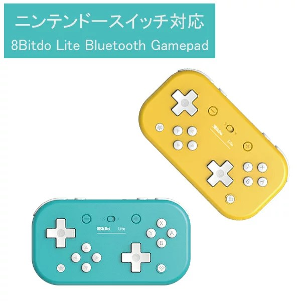 8Bitdo-Lite Gamepad ニンテンドースイッチ対応 Windows対応 SWITCH スイッチ パソコン ワイヤレス コントローラー 連射機能 無線 Cyberplugs