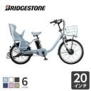 【2/1★24時間限定!エントリーでP最大18倍】2020年モデル 子供乗せ電動自転車 ビッケモブ ブリヂストン bikke mob dd