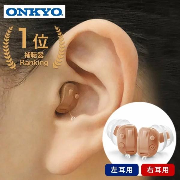 【クーポン利用で1000円OFF】音がクリアなデジタル補聴器 ONKYO 片耳 耳穴式 医療機器認証