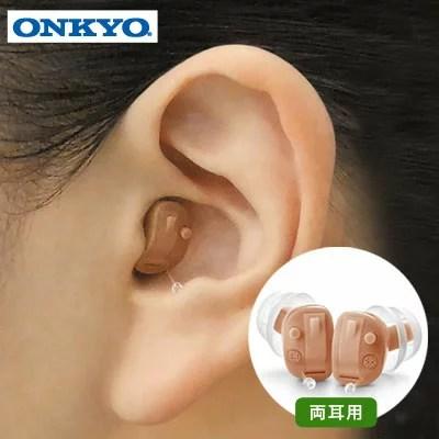 補聴器 ONKYO 両耳 耳穴式 電池付 デジタル補聴器 コンパクト 右耳 左耳 コンパクト 敬老