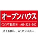 不動産横断幕「オープンハウス」 1.8m×0.8m 赤