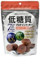 低糖質プロテインクッキーココア味10袋 送料無料♪賞味期限2021年10月1日♪★1枚あたりの糖質を1.4gに抑えた低糖質プロテインクッキー♪★..