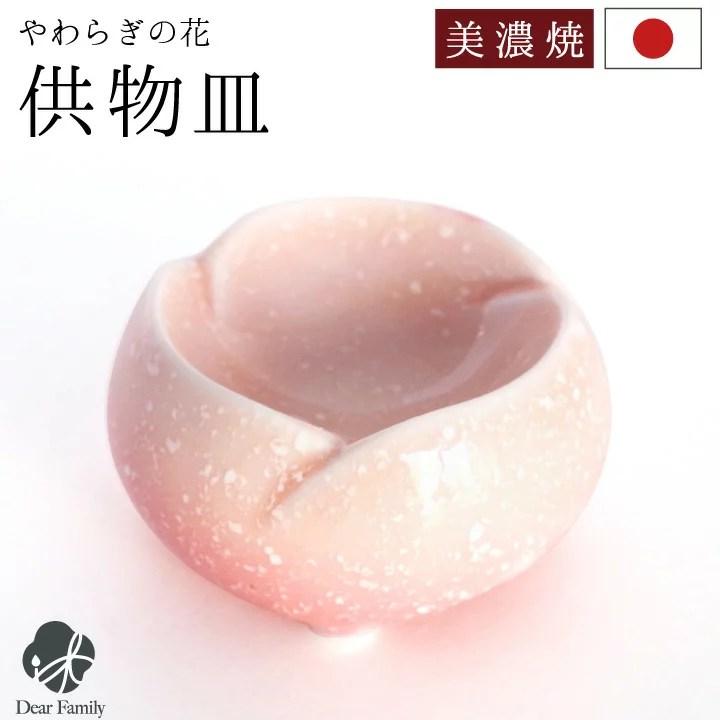 国産 やわらぎの花 仏器 ピンク 単品供物皿 ごはん お供え ご飯皿 食事用 仏