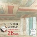 【WAGIC】4.5帖天井用&家具や建具が新品に!壁にもカンタン壁紙シート1番人気 W-WA303ダメージウッド(26枚組)【代引不可】【日時指..