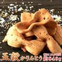 やみつき食感!!人気の五穀入りで風味豊か☆五穀かりんとう840g(210g×4袋)