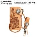 デグナー DEGNER 受注生産 レザーカービングウォレット 雲龍 長財布 財布 和柄