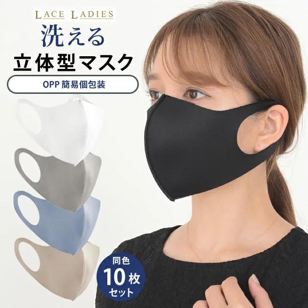 【10枚セット】立体 布マスク 大人用 洗える 普通サイズ マスク 女性大きめ 男性小さめ 繰り返し