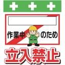 昭和商会 SHOWA 単管シート ワンタッチ取付標識 イラスト版 T020