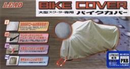 LEAD リード工業 BZ-953A バイクカバー リアBO