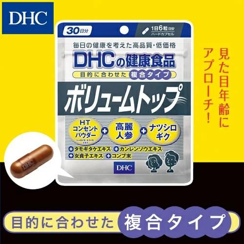 【DHC直販サプリメント】送料無料!14種類の豊富な成分により内側から環境をサポート!頭皮マッサージ、ヘアトニックによるケアも合わせて! ボリュームトップ30日分
