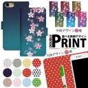 スマホケース 携帯カバー 手帳型 全機種対応 iPhone13 Pro 13mini iPhoneXR iPhone12 iPhone8 ……