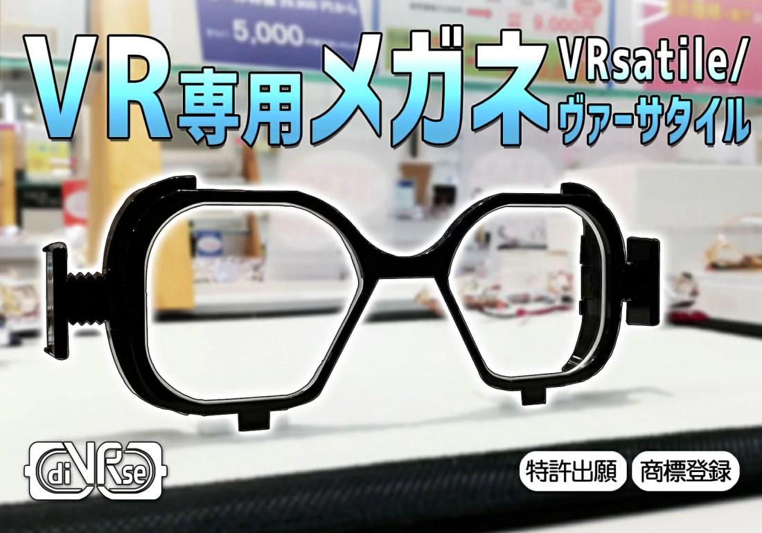 【OculusQuest2ほか10種類以上の機種に対応】ヘッドマウントディスプレイ専用メガネフレーム VRsatile/ヴァ...