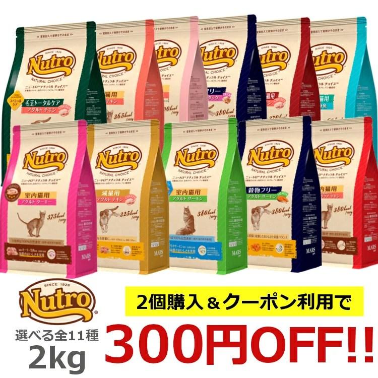 [2個以上購入&クーポン利用で300円OFF!] 猫 ニュートロ ナチュラルチョ