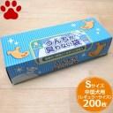 【3】 驚異の防臭素材 BOS うんちが臭わない袋 Sサイズ 200枚入り 中型犬用 うんち袋 ボス クリロン化成 防臭袋