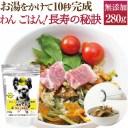 犬・手作りご飯(ドッグフード わんごはん 長寿の秘訣 280g)無添加 国産 高齢犬・シニア【通常便】