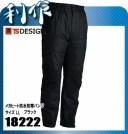 藤和(TS DESIGN) メガヒート防水防寒パンツ [ 18222 ] 95ブラック サイズ:LL(ウエスト88〜96) 作業服 作業着 防寒着