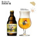ラ・シュフ LA CHOUFFE 330ml 瓶【ベルギー発泡酒・スペシャルエール】