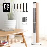 扇風機 おしゃれ スリム タワー dc 送料無料 リモコン