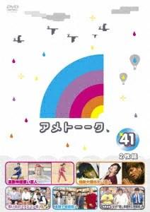【新品】【DVD】アメトーーク 41 雨上がり決死隊