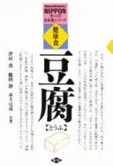 【新品】【本】健康食とうふ 新装版 津村喬/〔ほか〕共著
