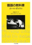 【新品】【本】猫語の教科書 ポール・ギャリコ/著 灰島かり/訳