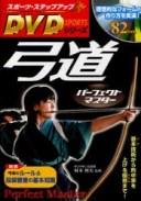 【新品】【本】弓道パーフェクトマスター 基本技術から的中率を