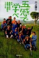 【新品】【本】五感で学べ ある農業学校の過酷で濃密な365日 川上康介/著