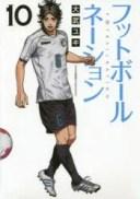 【新品】【本】フットボールネーション 10 ディストリビューション 大武ユキ/著