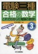 【新品】【本】電験三種合格の数学 これでわかった電験の数学! 石井理仁/著