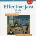 【新品】【本】Effective Java ジョシュア・ブロック/著 柴田芳樹/訳