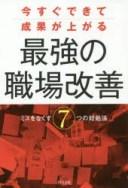【新品】【本】今すぐできて成果が上がる最強の職場改善 ミスをなくす7つの対処法 坂本松昭/著