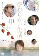 【新品】 やわらかい生活 スペシャル・エディション [DVD]